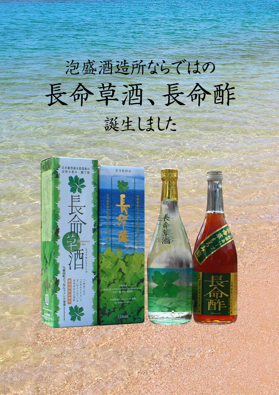 長命草酒 / 長命酢