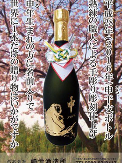 琉球泡盛 干支ボトル「平成28年・申年ボトル」