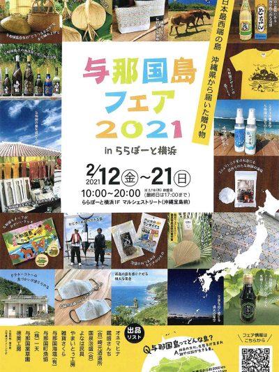 与那国島フェア2021 in ららぽーと横浜